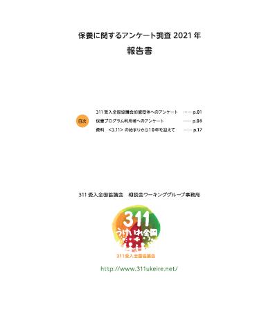 保養に関するアンケート調査報告書2021